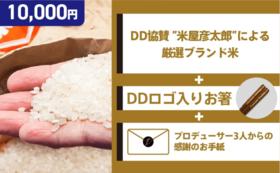 """DD協賛 """"米屋彦太郎""""による厳選ブランド米コース"""
