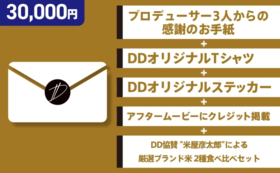 """DD協賛 """"米屋彦太郎""""による厳選ブランド米2種食べ比べセットコース"""