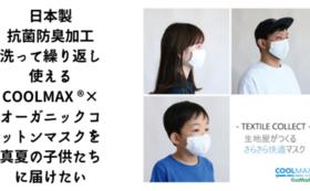 自分用3枚セット【10%OFF】サラサラ快適 洗える抗菌防臭マスク