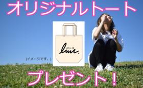 応援コース☆オリジナルトート付