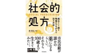 西智弘先生署『社会的処方』サイン入り本+野帳のセット