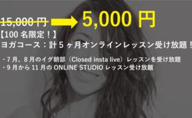 【100名限定!】ヨガコース:計5ヶ月オンラインレッスン受け放題!