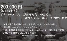 【5名限定!】VIPコース:Juriがあなただけのためにオリジナルメニューを作成します!