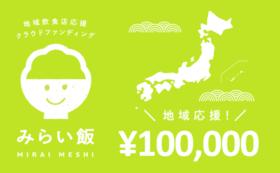 地域応援コース:100,000