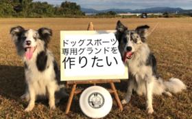 【3万円応援コース】オリジナルバッグ+ステッカー+お名前掲載