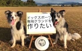 【10万円応援コース】オリジナルバッグ+ステッカー+お名前掲載