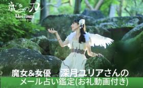 魔女+女優 深月ユリアさんのメール占い鑑定(お礼の動画付き)