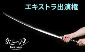 「歳三の刀」にエキストラで出演できる権利(演技指導込み)