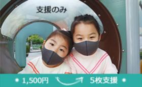 ◇リターン不要な方用◇ 子供達にマスク5枚支援コース