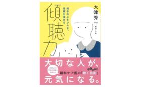 大津秀一先生新刊『傾聴力~相手の心をひらき、信頼を深める』サイン入り本
