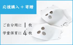 【Aプラン:応援購入+寄贈】ご支援者様と埼玉県の学童保育へシリコンマスクを!<1枚+4枚>