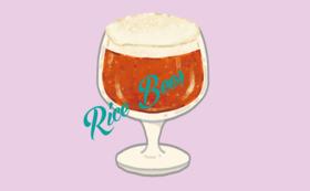 お米のビールをつくるオンラインメンバーにご招待!