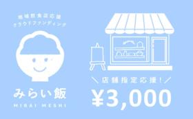 店舗指定応援コース:3,000円