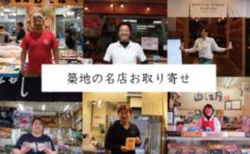 店舗指定【はしご酒セレクト名店お取り寄せコース】