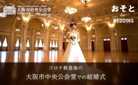 大阪市中央公会堂での結婚式 コロナ終息後の10万円割引き権