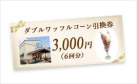 ダブルワッフルコーン引換券(店舗で使用できる)3,000円(6回分)