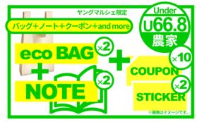 【ヤングマルシェ究極応援コース】マルシェクーポン券(10,000円)