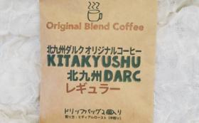 【コーヒーお届け応援サポーター】オリジナルブレンドコーヒー(ドリップ)を2パックお送りいたします。