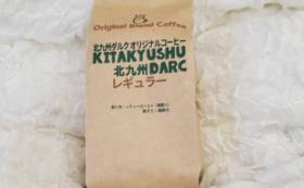 【コーヒーお届けを全力で応援】オリジナルブレンドコーヒー(200g)を1パックお送りいたします。