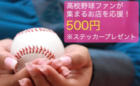 【地大会とお店を応援!500円】