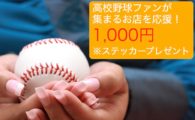 【地大会とお店を応援!1000円】