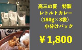 高校野球BAR 高三の夏カレー1人前(180g)×3袋セット
