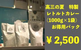 高校野球BAR 高三の夏カレー(1000g)×1袋