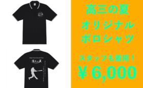 高校野球BAR高三の夏ロゴ入りポロシャツ