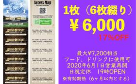 ドリンクチケット1枚(6枚綴り)最大7,200円分