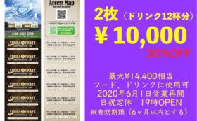 ドリンクチケット2枚(1枚あたり6枚綴り)最大14,400円分】