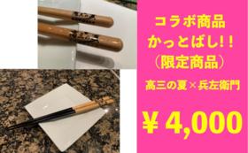 【限定コラボのお箸】『かっとばし!!』