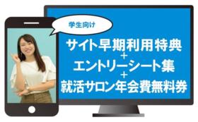 【学生向け】サイト早期利用特典+エントリーシート集+就活サロン年会費無料