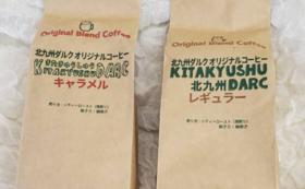 【コーヒーお届けを全力で応援】オリジナルブレンドコーヒー(200g)を2パックお送りいたします。