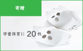 【Bプラン:寄贈】埼玉県の学童保育へシリコンマスクを!<20枚>