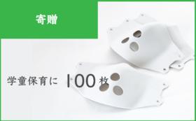 【Bプラン:寄贈】埼玉県の学童保育へシリコンマスクを!<100枚>