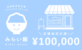 店舗指定応援コース:100,000円