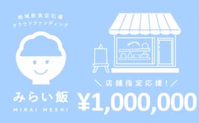 店舗指定応援コース:1,000,000円