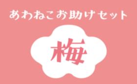 あわねこお助けセット【梅】