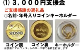 頂上富士館3,000円支援金コース