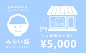 店舗指定応援コース:5,000円