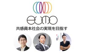 【講演会開催権!】eumoメンバー3名がお話します!(eumo 取締役新井、武井、岩波)+50,000eコース