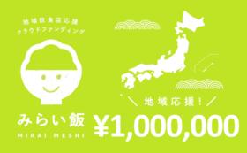 地域応援コース:1,000,000円(食事券は付きません)