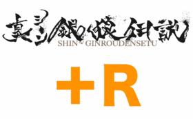 【真・銀狼伝説】+R