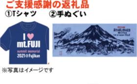 頂上富士館6,000円支援金コース