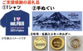 頂上富士館10,000円支援金コース