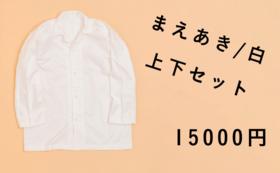 [みんふ]岡山県産綿綾織で仕立てた部屋着(まえあき/白)