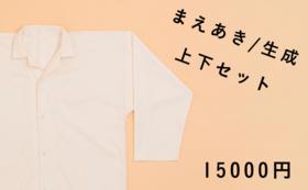 [みんふ]岡山県産綿綾織で仕立てた部屋着(まえあき/生成)