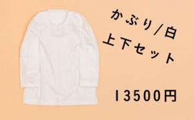 [みんふ]岡山県産綿綾織で仕立てた部屋着(かぶり/白)