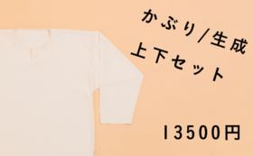 [みんふ]岡山県産綿綾織で仕立てた部屋着(かぶり/生成)