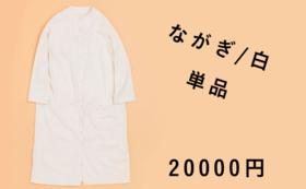 [みんふ]岡山県産綿綾織で仕立てた部屋着(ながぎ/白)